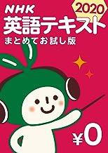 表紙: NHK英語テキスト まとめてお試し版 2020年 [雑誌] (NHKテキスト) | NHK出版 日本放送協会