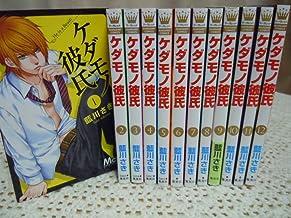 ケダモノ彼氏 コミック 1-12巻セット (マーガレットコミックス)