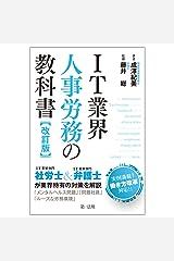 IT業界人事労務の教科書 改訂版 単行本(ソフトカバー)