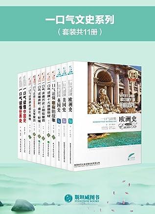 一口气文史系列(套装共11册)