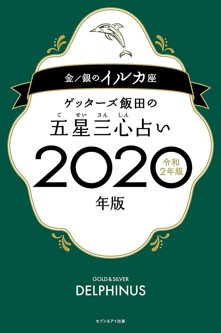 奴隷ペンフレンド警察署ゲッターズ飯田の五星三心占い2020年版 金/銀のイルカ座