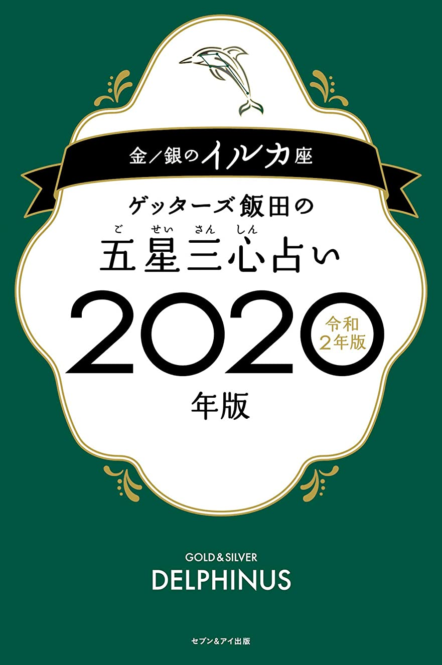 コールロケーションアサーゲッターズ飯田の五星三心占い2020年版 金/銀のイルカ座
