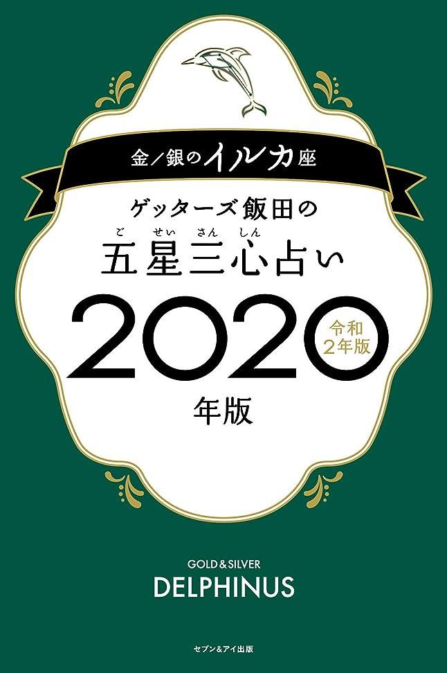 岸オートメーション威するゲッターズ飯田の五星三心占い2020年版 金/銀のイルカ座