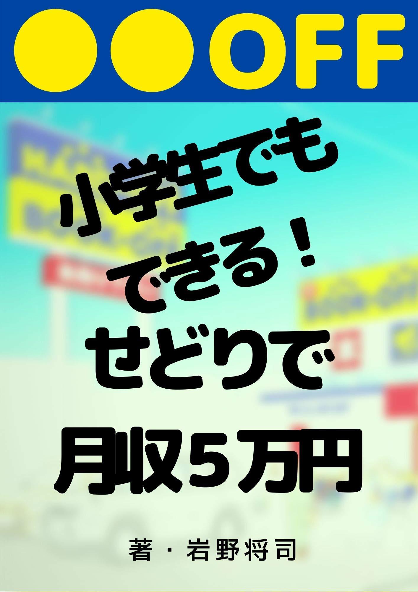 syougakuseidemodekirusedoridegessyuugomannenn kanntannsedori (sedorizume) (Japanese Edition)
