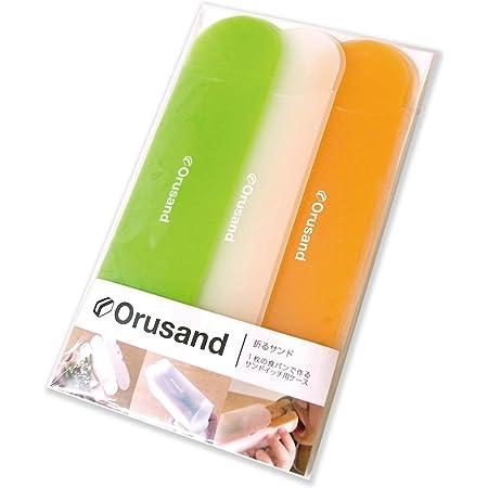 折るサンド orusand 1枚の食パンで作るサンドイッチ用折りたたみケース (ビタミンカラー, 3)
