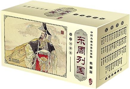 东周列国(典藏版)(套装共55册)