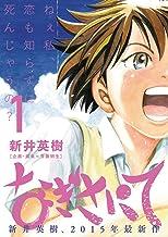 表紙: なぎさにて(1) (ビッグコミックス) | 新井英樹