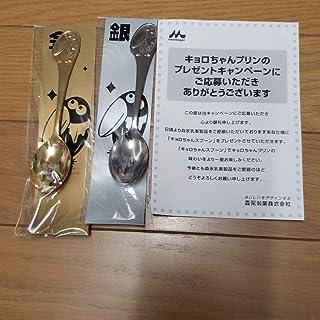 限定 キョロちゃん スプーン 銀 金