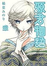 Minamoto-kun Monogatari #3 (Young Jump Comics) [Japanese Edition]