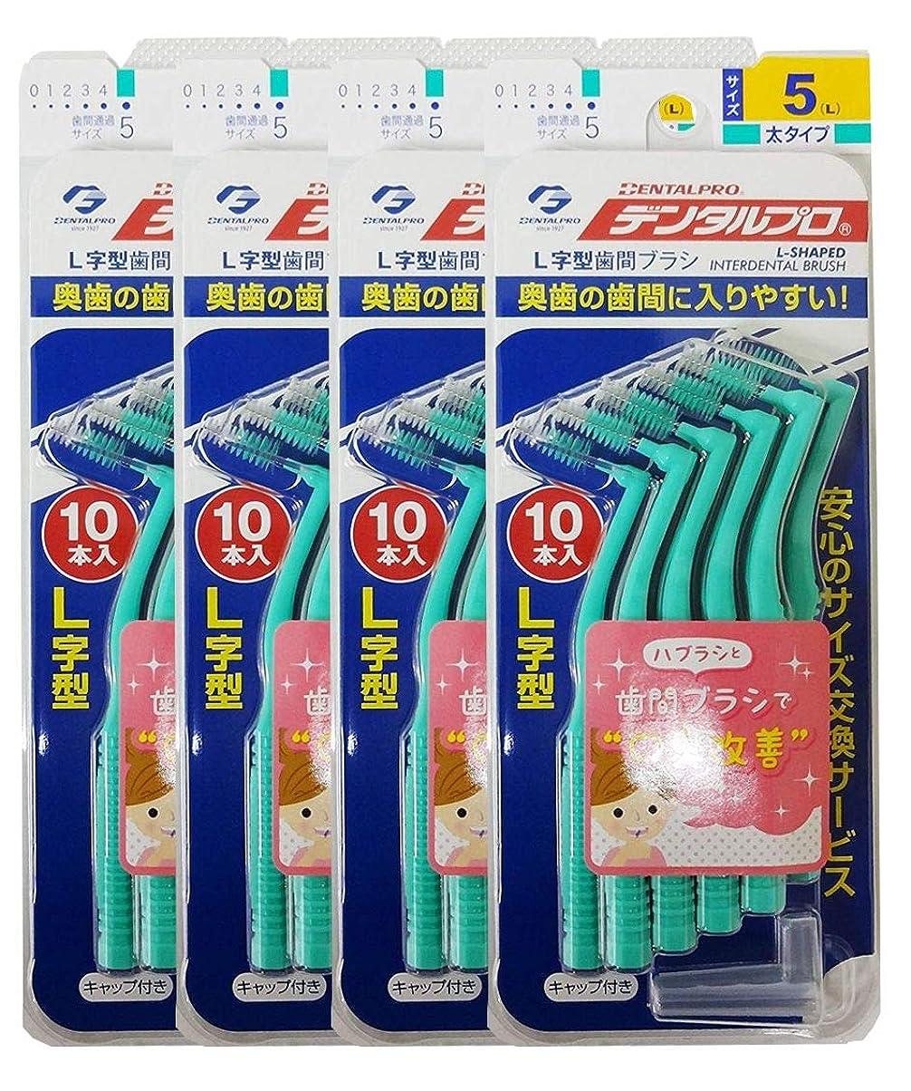 払い戻し溶けるルーチンデンタルプロ 歯間ブラシ L字型 サイズ5(L) 10本入り × 4個セット