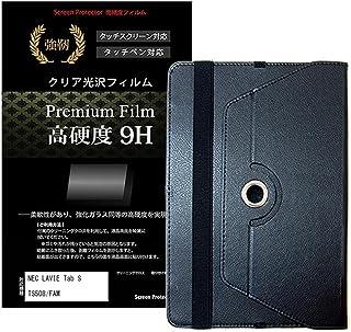 メディアカバーマーケット NEC LAVIE Tab S TS508/FAM [8インチ(1920x1200)]機種用 【360度回転スタンドレザーケース 黒 と 強化ガラス同等 高硬度9H 液晶保護フィルム のセット】