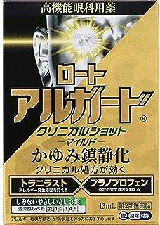 【第2類医薬品】ロートアルガードクリニカルショットm 13mL ※セルフメディケーション税制対象商品