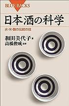 表紙: 日本酒の科学 水・米・麹の伝統の技 (ブルーバックス) | 和田美代子