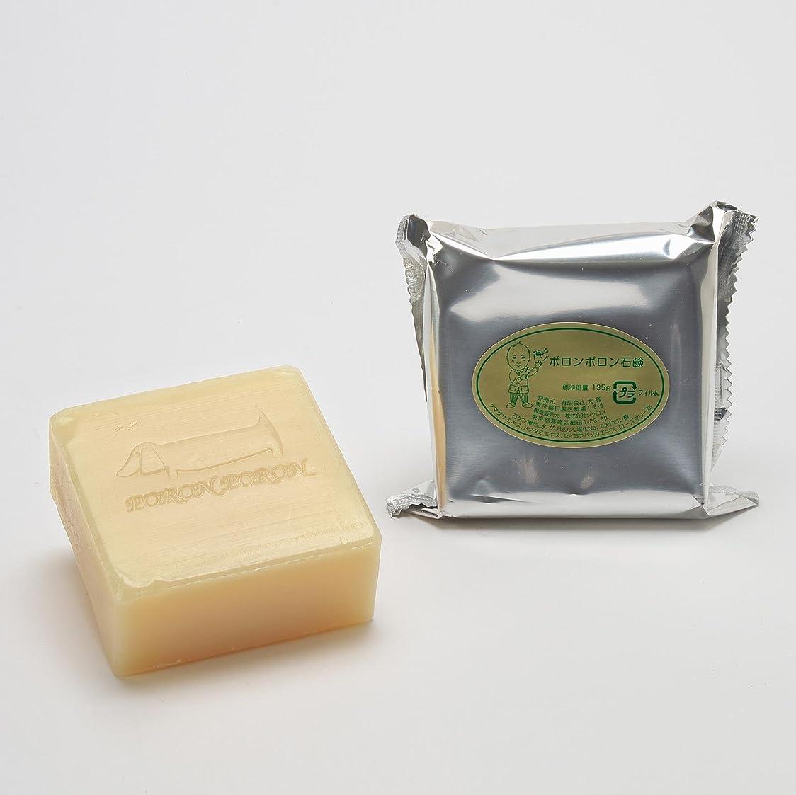 重々しいキャラバン油ポロンポロン石鹸