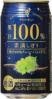 素滴しぼり 果汁100% チューハイ 白ぶどう 缶 [ 350mlx24本 ]