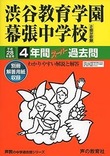 渋谷教育学園幕張中学校 平成28年度用 (4年間スーパー過去問354)