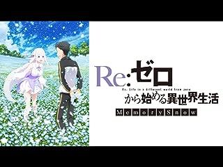 Re:ゼロから始める異世界生活 Memory Snow(dアニメストア)