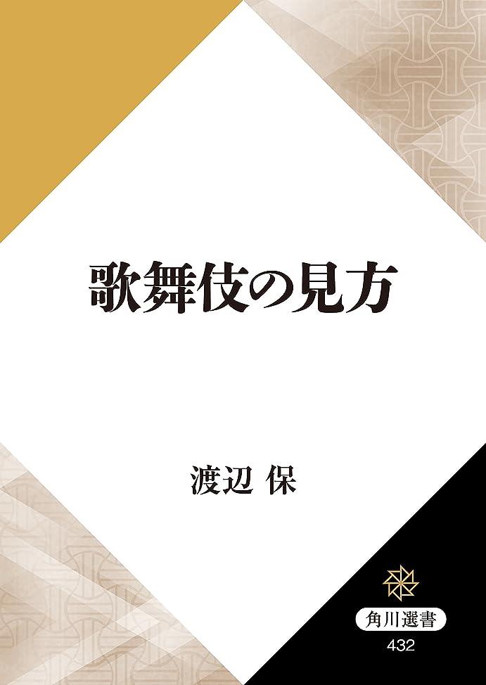 割り当て特徴づけるビュッフェ歌舞伎の見方 (角川選書)