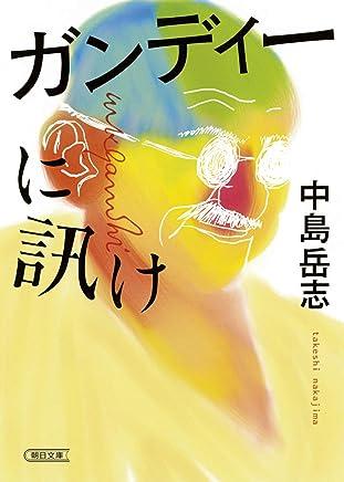 ガンディーに訊け (朝日文庫)
