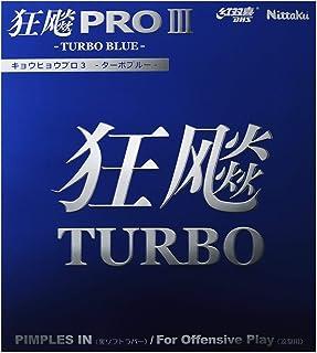 ニッタク(Nittaku) 裏ソフトラバー HURRICANE PRO TURBO BLUE(キョウヒョウプロ3 ターボブルー) 卓球 ガツト・ラバー NR8725-71