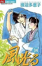 風光る(34) (フラワーコミックス)