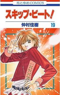 スキップ・ビート! 19 (花とゆめコミックス)