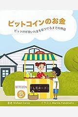 ビットコインのお金: ... (Japanese Edition) Paperback