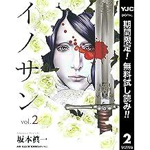 イノサン【期間限定無料】 2 (ヤングジャンプコミックスDIGITAL)