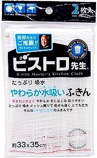 サンベルム 布巾 ビストロ先生やわらか水吸いふきん2枚入 ホワイト K40413サイズ:33×0.2×35cm