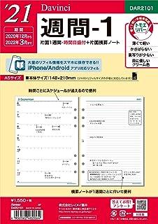レイメイ藤井 ダヴィンチ 手帳用リフィル 2021年 A5 ウィークリー DAR2101 2020年12月始まり 週間1