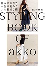 表紙: Akko3839 styling book 基本の8着で人生が変わる大人着回し術 (幻冬舎単行本) | akko3839