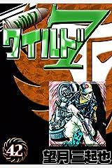 ワイルド7 (42) Kindle版