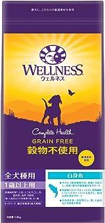 ウェルネス ドッグフード 全犬種用成犬用(1歳以上) 穀物不使用 白身魚 1.8kg