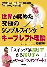 表紙: 世界が認めた究極のシンプルスイング キープレフト理論 | 和田泰朗