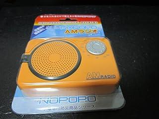 水電池NoPoPo付 AMラジオ