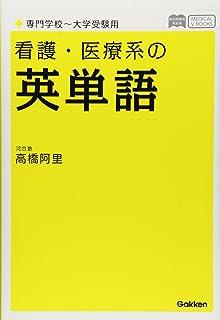 看護・医療系の英単語 専門学校~大学受験用 新旧両課程対応版 (メディカルVブックス)
