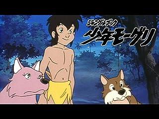ジャングルブック 少年モーグリ(dアニメストア)