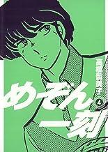 表紙: めぞん一刻〔新装版〕(4) (ビッグコミックス) | 高橋留美子