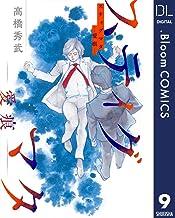 表紙: 【単話売】スティグマタ―愛痕― 9 (ドットブルームコミックスDIGITAL)   高橋秀武