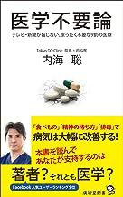 医学不要論 (廣済堂新書)