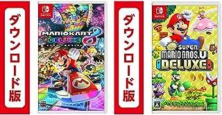 マリオカート8 デラックス オンラインコード版+New スーパーマリオブラザーズ U デラックス オンラインコード版