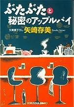 表紙: ぶたぶたと秘密のアップルパイ (光文社文庫) | 矢崎 存美