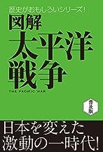 表紙: 図解 太平洋戦争 歴史がおもしろいシリーズ | 後藤寿一
