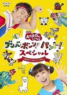 NHK「おかあさんといっしょ」ブンバ・ボーン!  パント! スペシャル ~あそび と うたがいっぱい~(特典なし) [DVD]