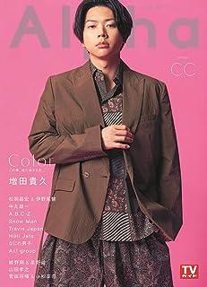 TVガイドAlpha EPISODE CC (TVガイドMOOK 29号)