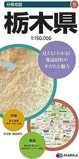 分県地図 栃木県 (地図 | マップル)