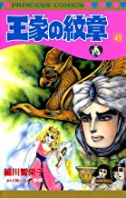 表紙: 王家の紋章 49 (プリンセス・コミックス) | 細川智栄子あんど芙~みん