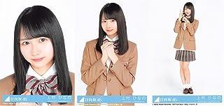 【上村ひなの】 公式生写真 日向坂46 キュン 封入特典 3種コンプ