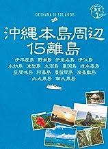 17 地球の歩き方JAPAN 島旅 沖縄本島周辺15離島