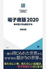 電子書籍2020 本の在り方は変化する ICE新書 Kindle版